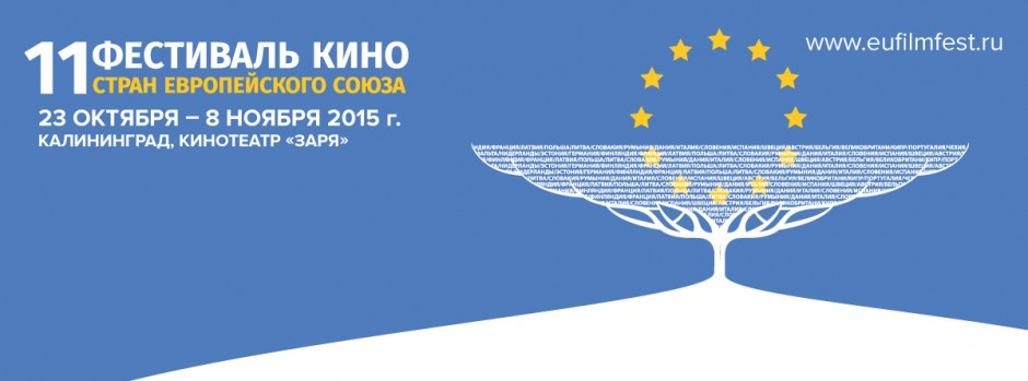 es_FB_kino_shapka_2015